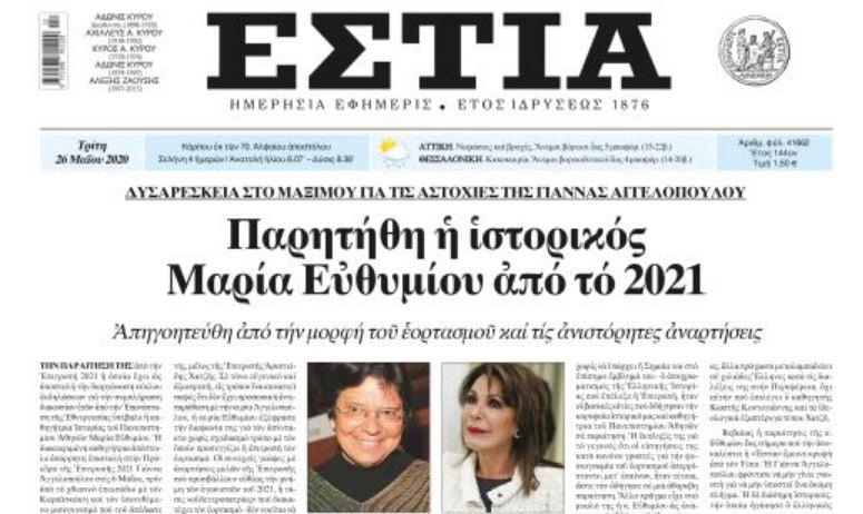 Όποιος έχει εθνική συνείδηση και σέβεται τον εαυτό του, φεύγει από το Greece 2021 – Αρχή με την κ. Ευθυμίου