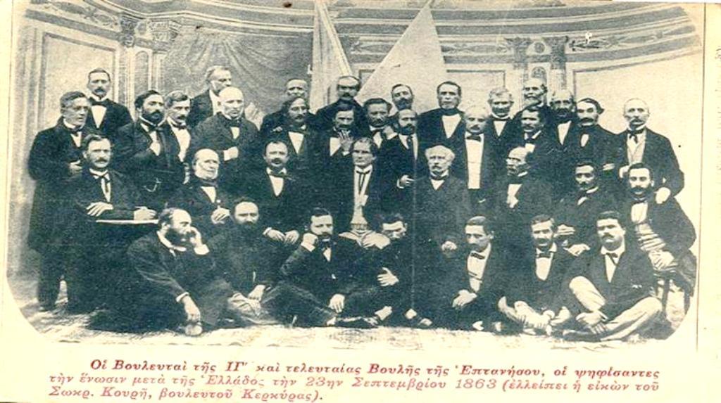 Η Ένωση της Επτανήσου με τη Μητέρα Ελλάδα (21η Μαΐου 1864) και το Δίλημμα του Ιόνιου Ριζοσπαστισμού