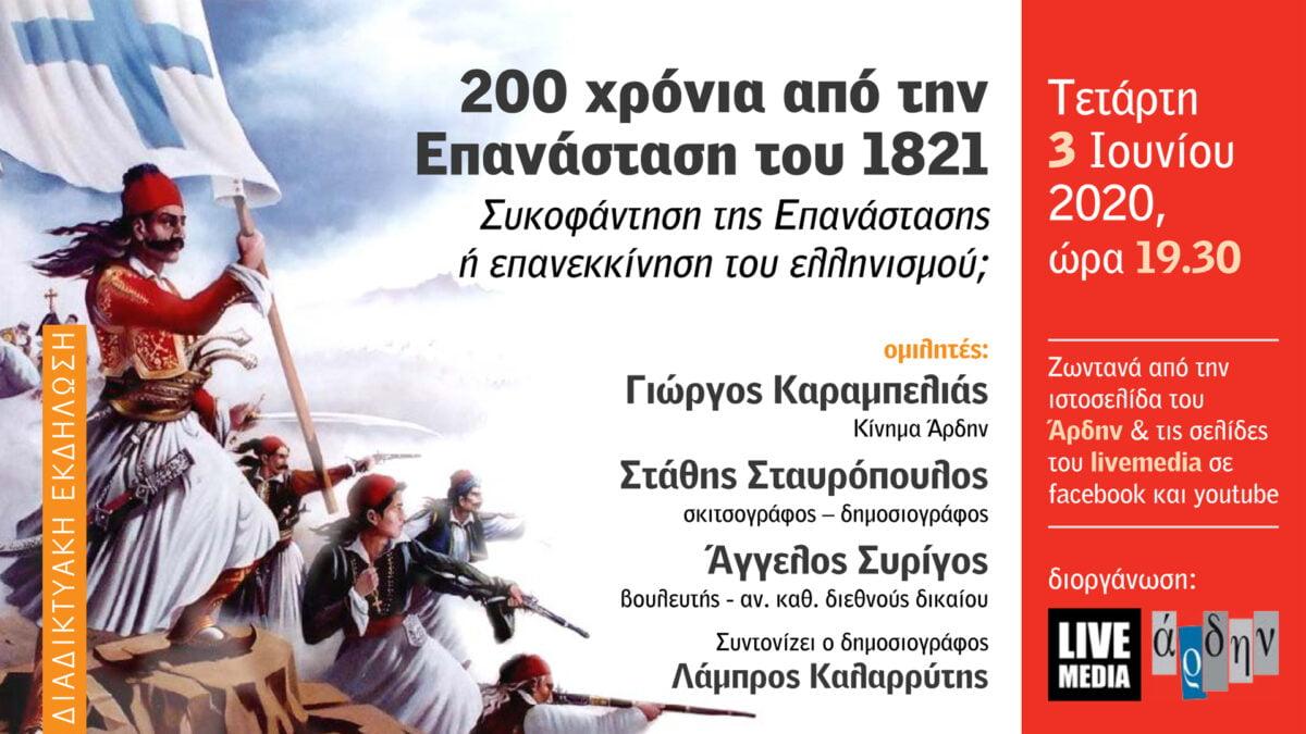 «200 χρόνια από την Επανάσταση του 1821  Συκοφάντηση της Επανάστασης ή επανεκκίνηση του ελληνισμού»