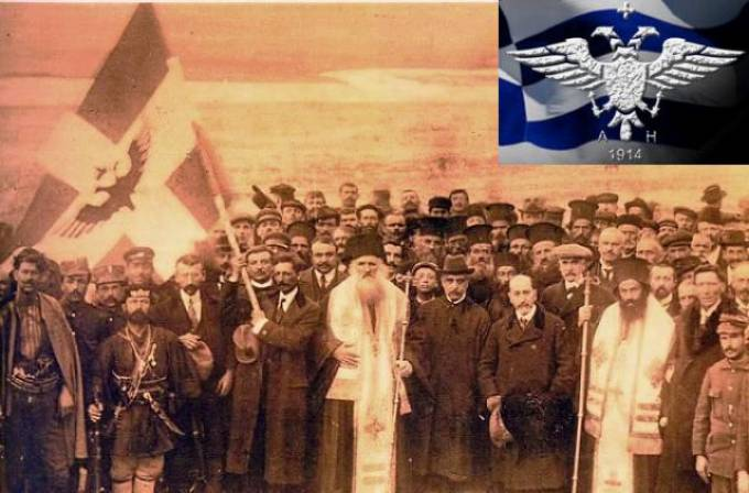 17 Μαΐου 1914: Αναγνωρίστηκε η Αυτονομία της Βορείου Ηπείρου με το Πρωτόκολλο της Κέρκυρας