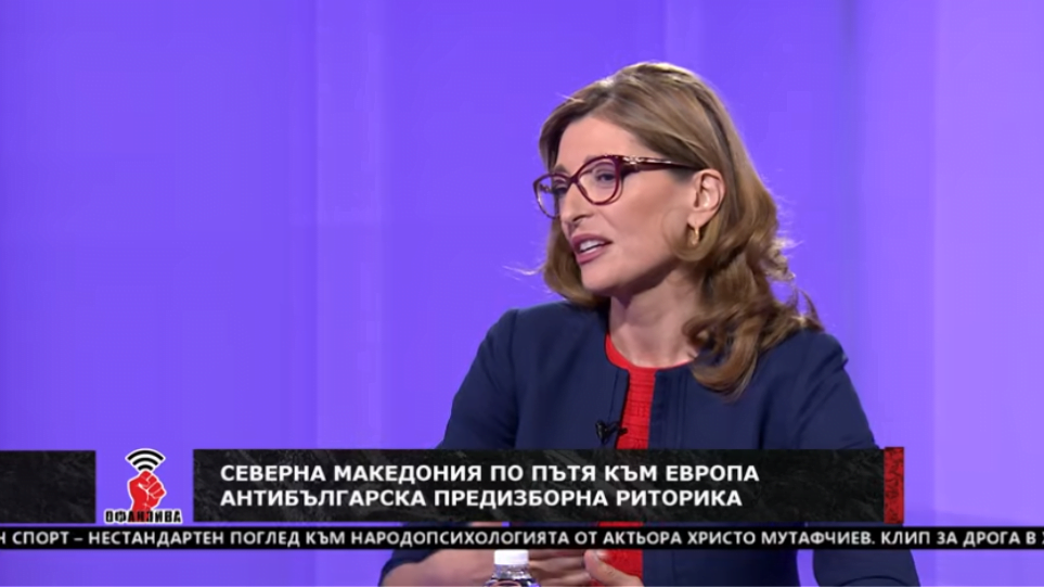 Η Βουλγαρία υπερασπίζεται αυτό που ξεπούλησε η Ελλάδα: Δεν υπάρχει μακεδονική εθνότητα και γλώσσα