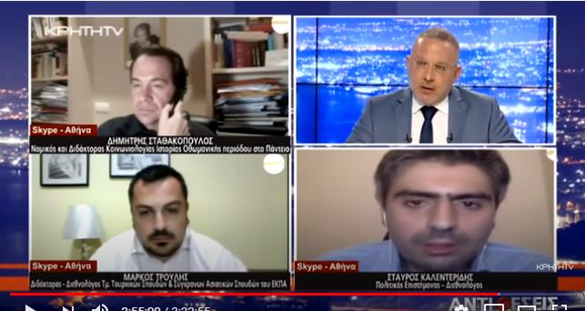"""Ο Σταύρος Καλεντερίδης στις """"Αντιθέσεις"""" του Γ. Σαχίνη: Η Νέα Γεωπολιτική Σκακιέρα στην Ανατολική Μεσόγειο"""