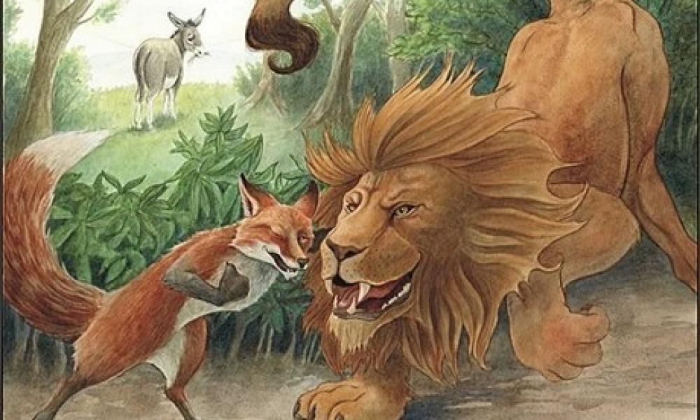 Το λιοντάρι, η αλεπού και η συμφορά του γαϊδάρου