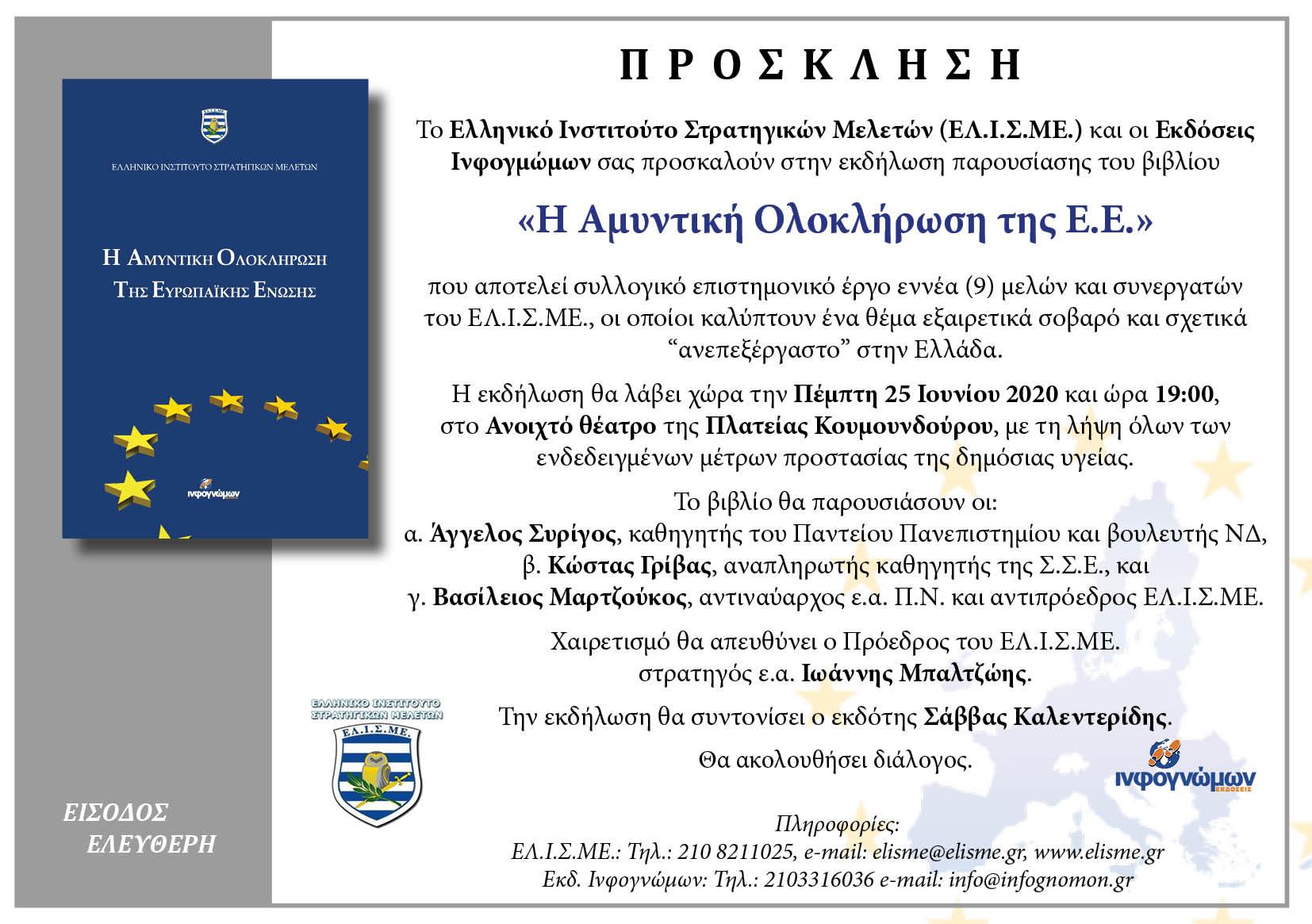 Παρουσίαση του βιβλίου «Η Αμυντική Ολοκλήρωση της Ε.Ε.» στην Αθήνα την Πέμπτη, 25 Ιουνίου, ώρα 19:00