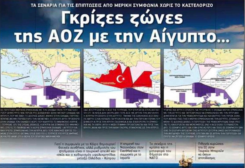 Γόρδιος δεσμός και γκρίζες ζώνες της ΑΟΖ με την Αίγυπτο… (χάρτες)