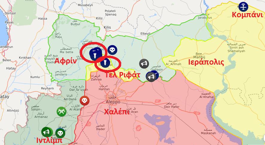 Οι τουρκικές ένοπλες δυνάμεις επιτίθενται στον συριακό στρατό και στον YPG στο βόρειο Χαλέπι