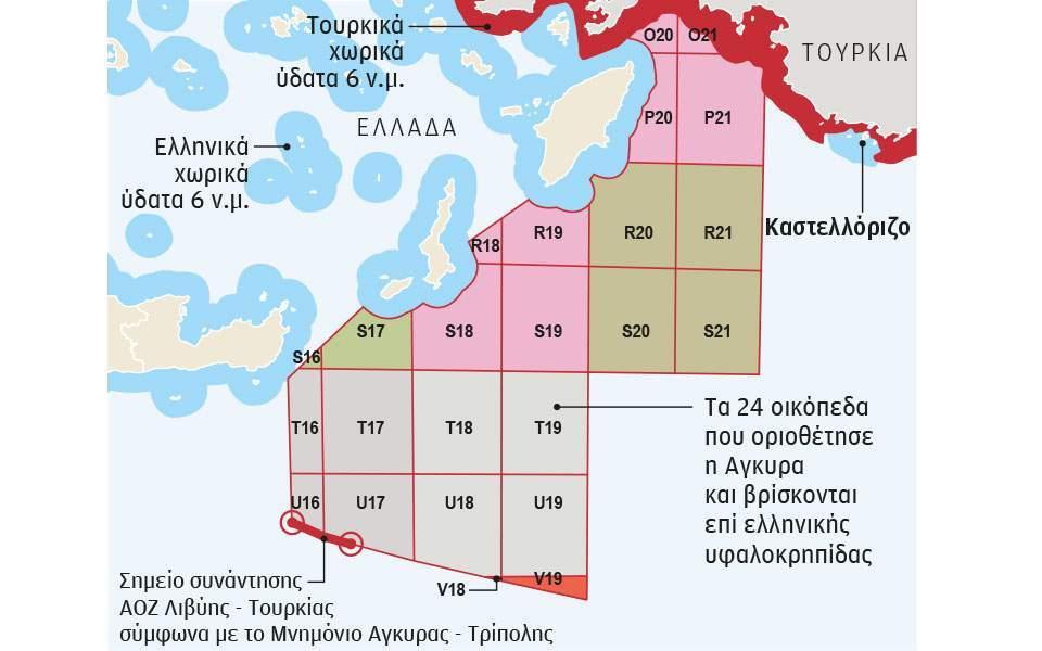 Η τουρκική παρανομία στην Ανατολική Μεσόγειο