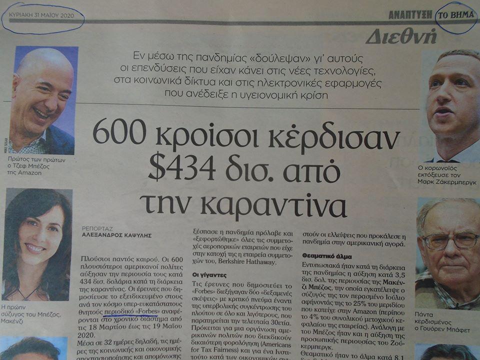 434 δισ. $ στη διάρκεια της πανδημίας τα «κέρδη» για 600 «Κροίσους»!