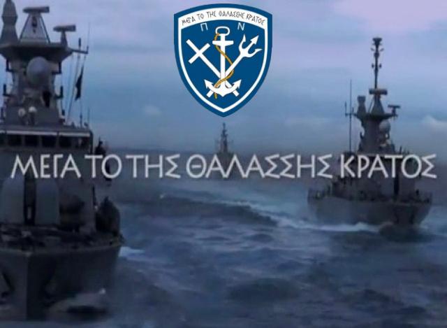 """Ώρα να αποδείξουμε ότι """"το της θαλάσσης κράτος"""" έγινε """"μέγα"""" ΕΔΩ!!!.."""