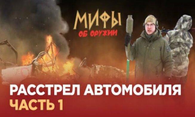 Καλάσνικοφ εναντίον Moskvich: Μπορούν οι λαμαρίνες να σε σώσουν από σφαίρες κι οβίδες; Βίντεο