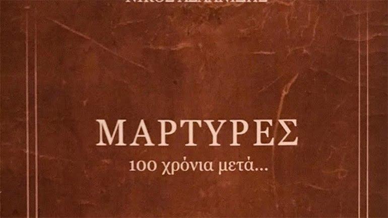 «100 χρόνια από τη Γενοκτονία του Πόντου»: Νίκος Ασλανίδης – «Μάρτυρες 100 χρόνια μετά…»