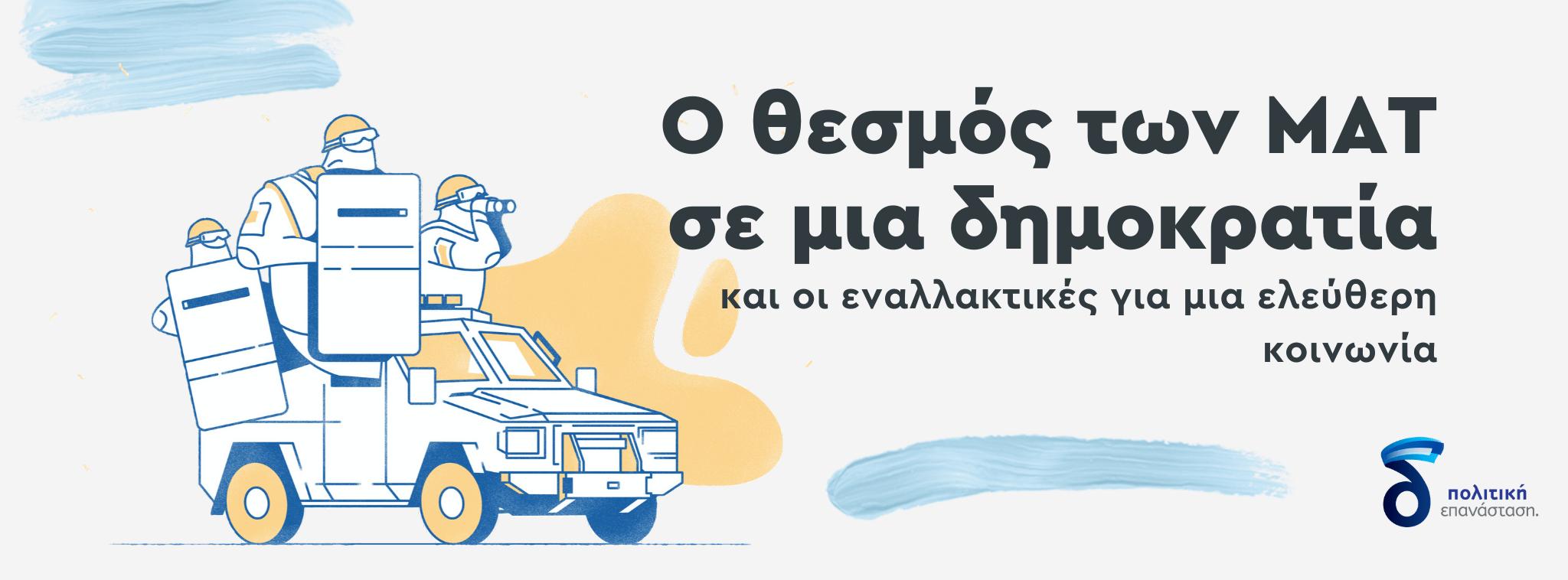 Η πρώτη πολιτική υπερκομματική εκστρατεία στην Ελλάδα είναι γεγονός – Ανοιχτή διαβούλευση: «Ο θεσμός των ΜΑΤ σε μια δημοκρατία και οι εναλλακτικές για μια ελεύθερη κοινωνία»