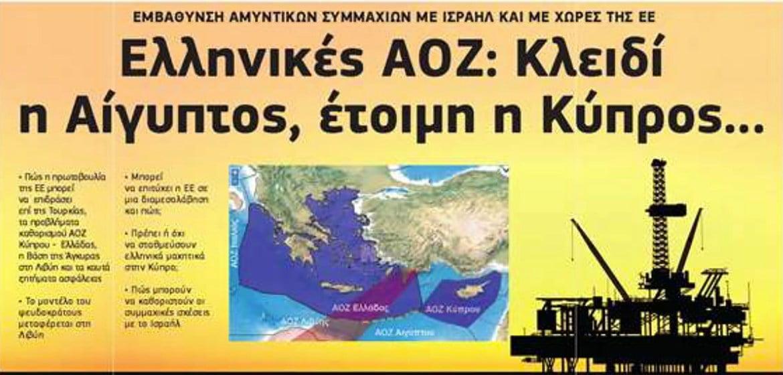 Ελληνικές ΑΟΖ: Κλειδί η Αίγυπτος, έτοιμη η Κύπρος…