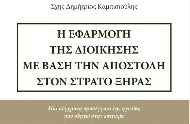 Ένα νέο βιβλίο για Διοικητές – «Η εφαρμογή της διοίκησης με βάση την αποστολή στον στρατό ξηράς»