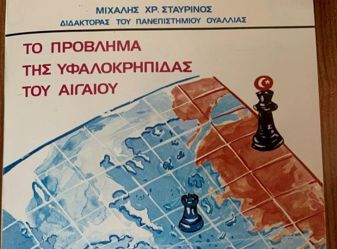 """Η Γεωλογική Προέκταση της Υφαλοκρηπίδας και το Ερντογανικό Θεώρημα """"Επαναδιατύπωσης"""" του Διεθνούς Δικαίου.*"""