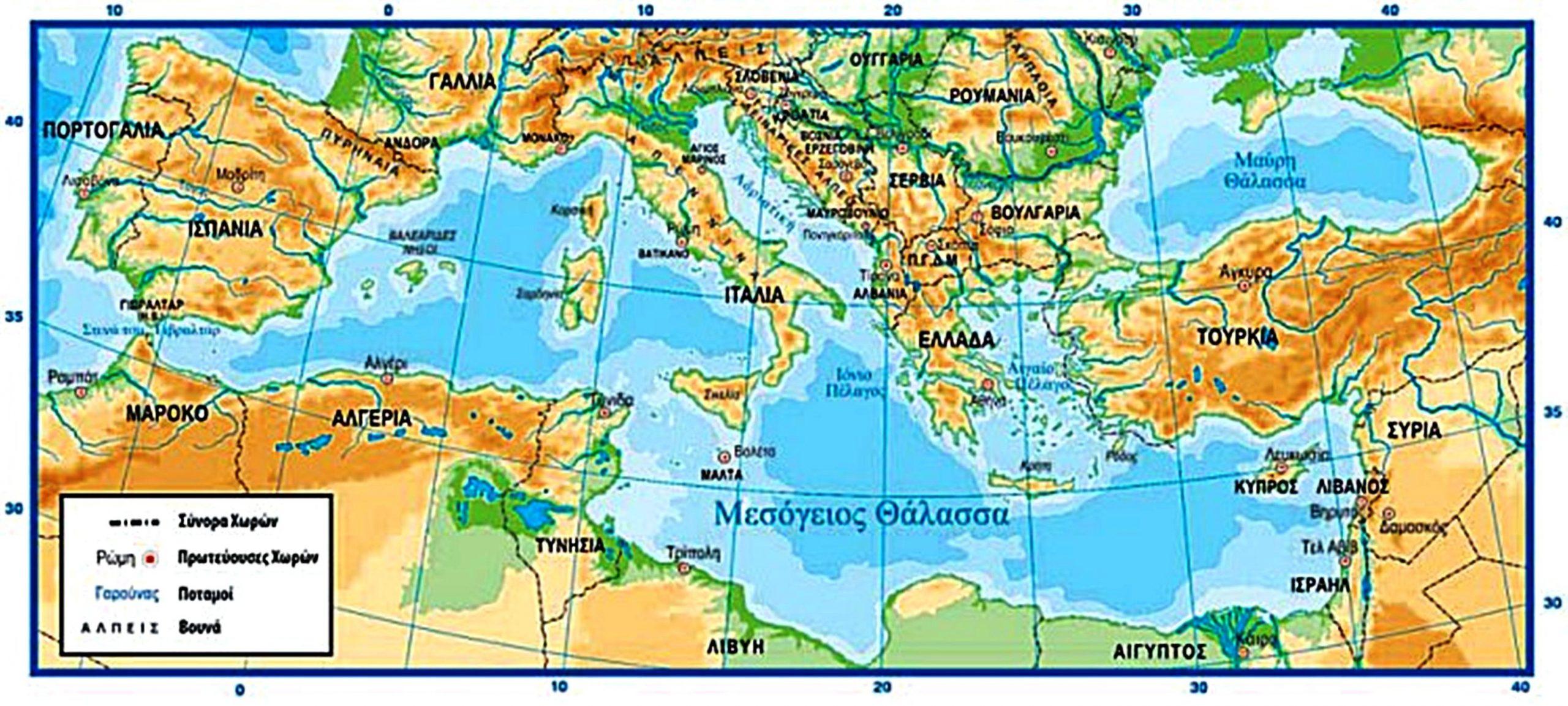 Μεσόγειος, ελάχιστα πριν την Τρίτη δεκαετία του 21ου αιώνα
