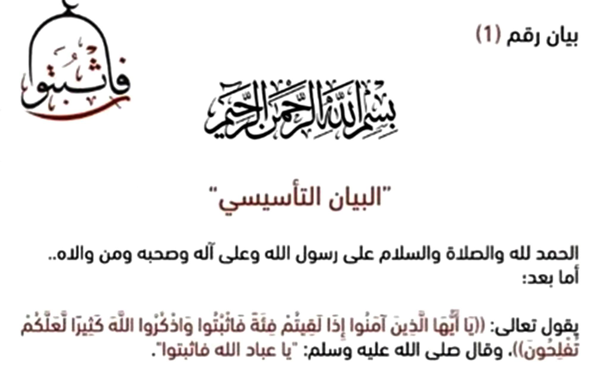 Αναδιοργάνωση της Αλ Κάιντα στη Συρία
