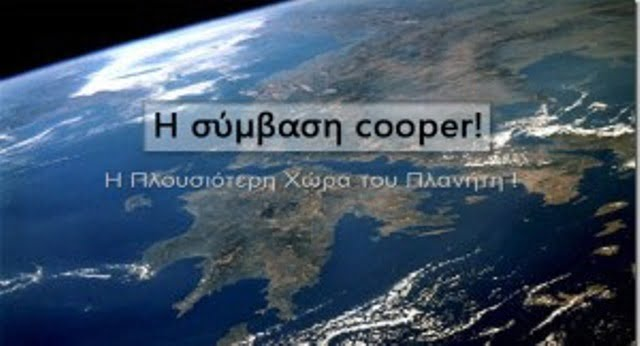 Η Σύμβαση Cooper, οι σπάνιες γαίες και η πτώχευση της Ελλάδας – Ένα οδοιπορικό προς την ανυπαρξία