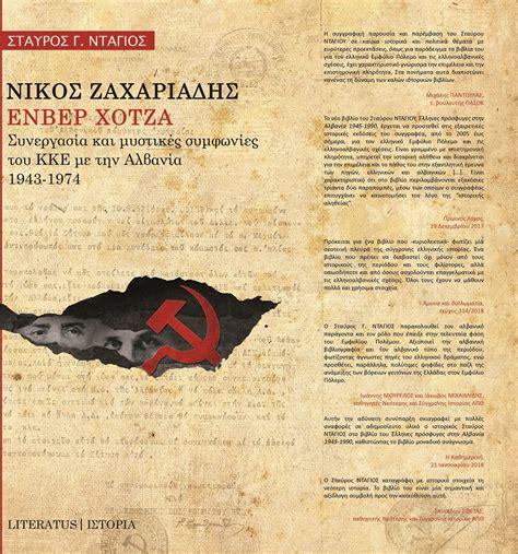 Το Κ.Κ.Ε., οι μυστικές συμφωνίες με την Αλβανία και οι Τσάμηδες
