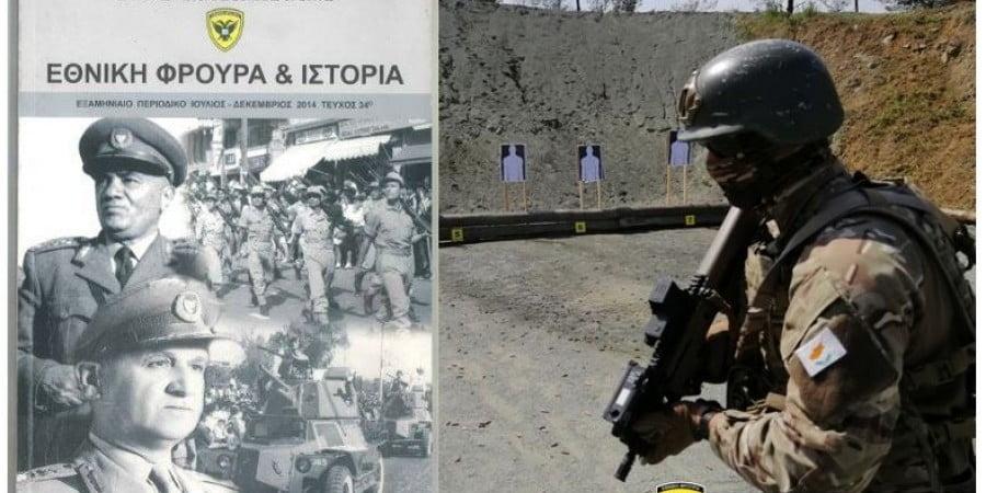 1η Ιούνιου τα γενέθλια της Εθνικής Φρουράς – 56 χρονών σήμερα