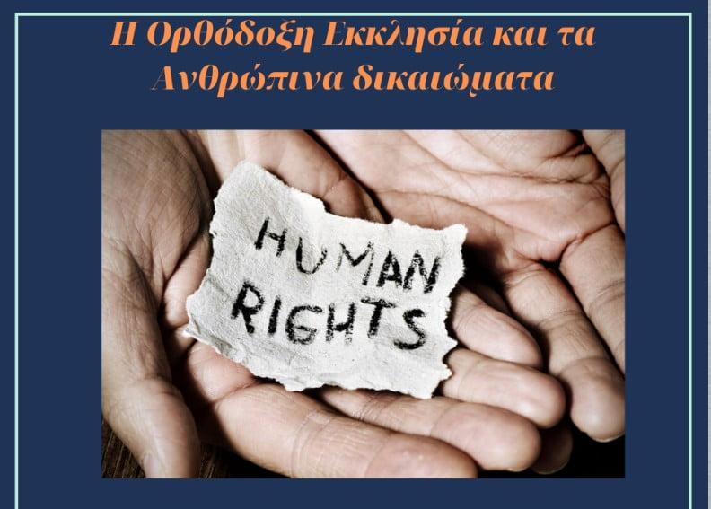 Η Ορθόδοξη Εκκλησία και τα Ανθρώπινα δικαιώματα