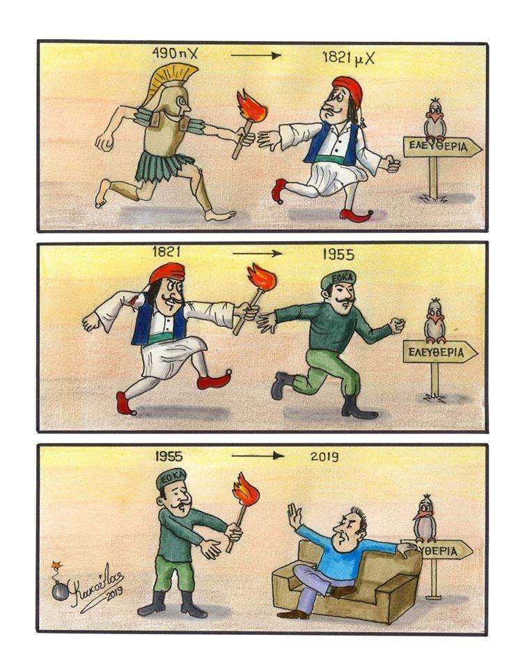 «Μαξιμαλισμός» και… «κουφαμάρα»!