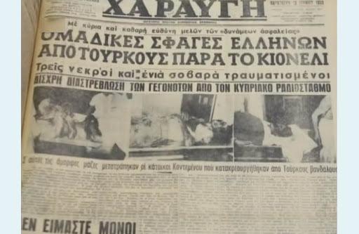 Σφαγή Κοντεμενιωτών στο Κιόνελι 1958