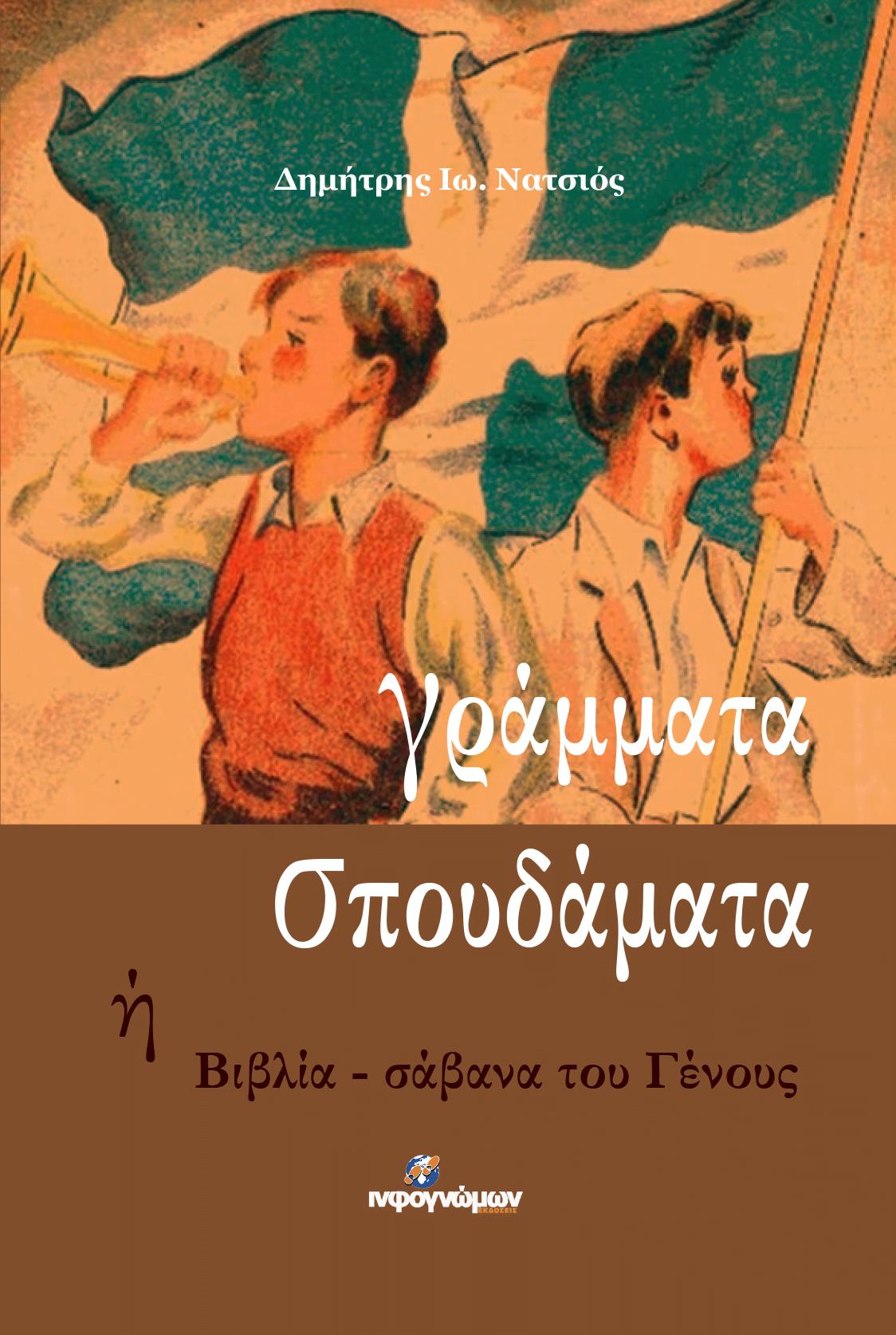 Νέα έκδοση: «Γράμματα σπουδάματα ή Βιβλία – σάβανα του Γένους», του δασκάλου Δημήτρη Νατσιού