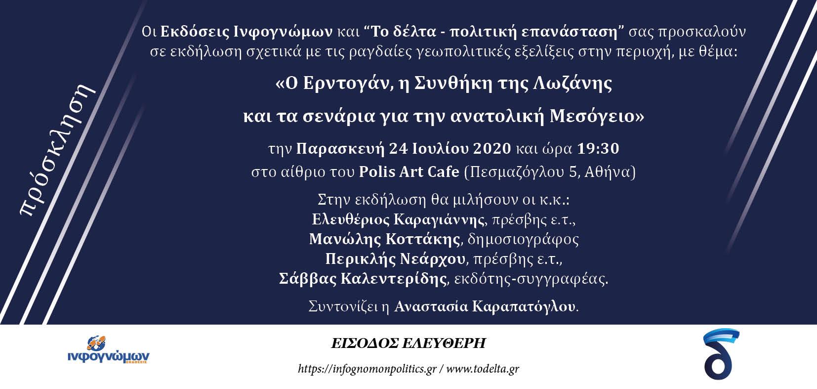 Εκδήλωση την Παρασκευή 24 Ιουλίου: «Ο Ερντογάν, η Συνθήκη της Λωζάνης και τα σενάρια για την ανατολική Μεσόγειο»