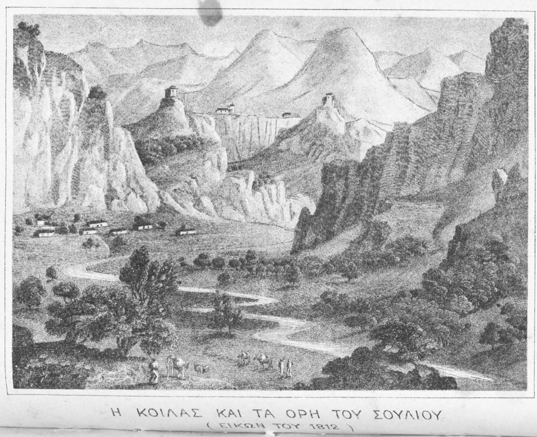 Ηρωικό Σούλι 20 Ιουλίου 1792: Η μάχη της Κιάφας