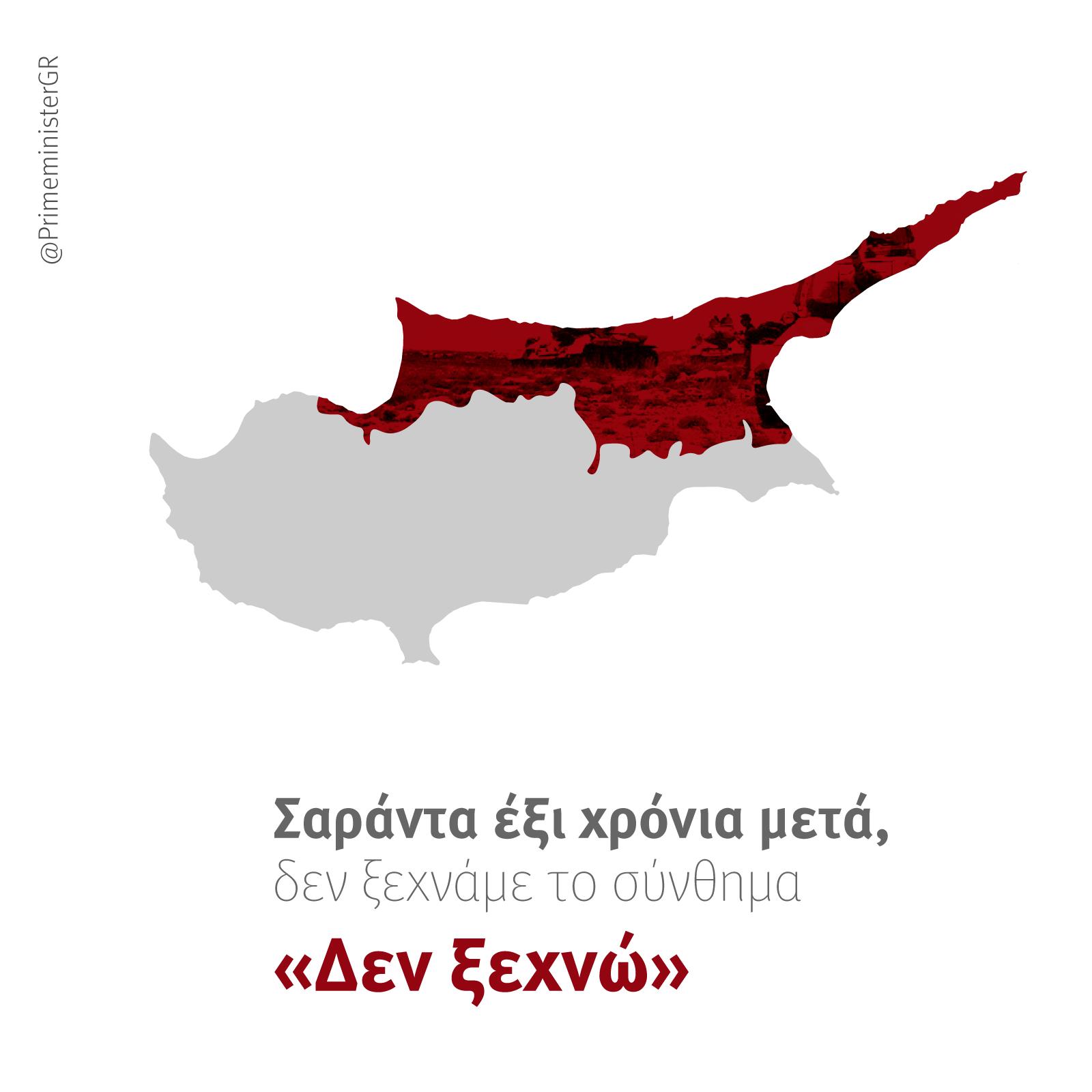 Σαράντα έξι χρόνια από την τουρκική εισβολή, η πληγή της Κύπρου εξακολουθεί να αιμορραγεί.
