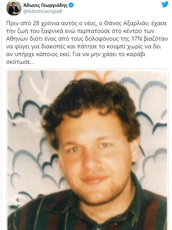 Ο Άδ. Γεωργιάδης για τα 28 χρόνια από τη δολοφονία του Θ. Αξαρλιάν