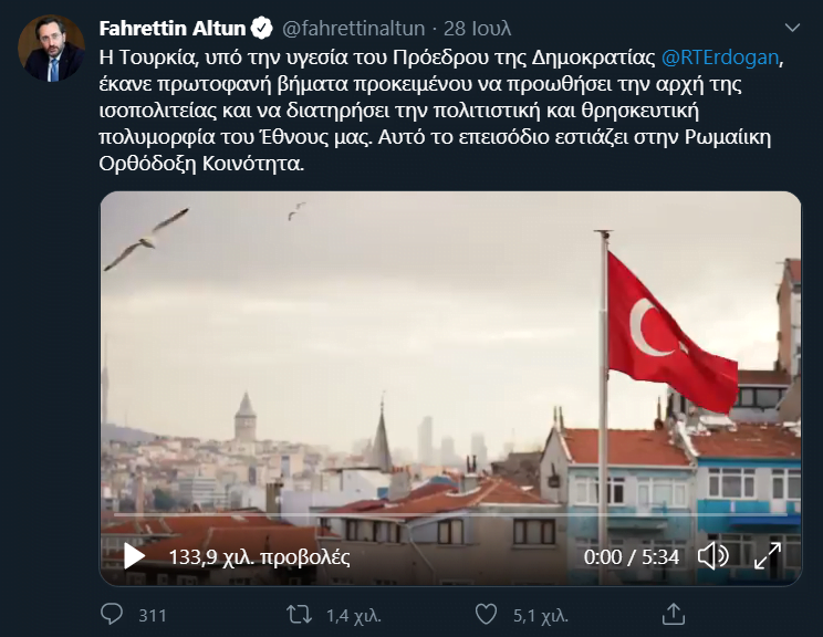 Απάντηση της Οικουμενικής Ομοσπονδίας Κωνσταντινουπολιτών στη προπαγάνδα περί θρησκευτικών ελευθεριών στην Τουρκία