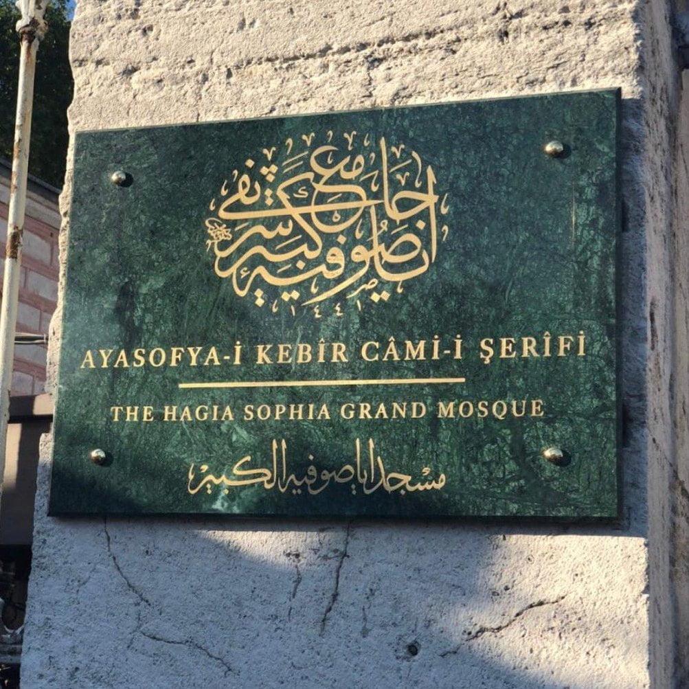 Τέσσερις ιστορικές εκκλησίες της Αγίας Σοφίας στη Μικρά Ασία έγιναν ισλαμικά τεμένη από τον Ταγίπ