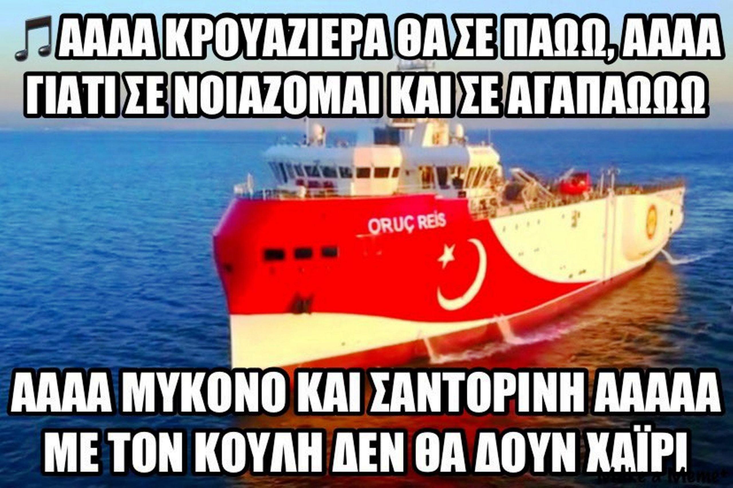 Η τουρκική πρεσβεία στην Ουάσιγκτον αναίρεσε την ανακοίνωση για το Oruc Reis