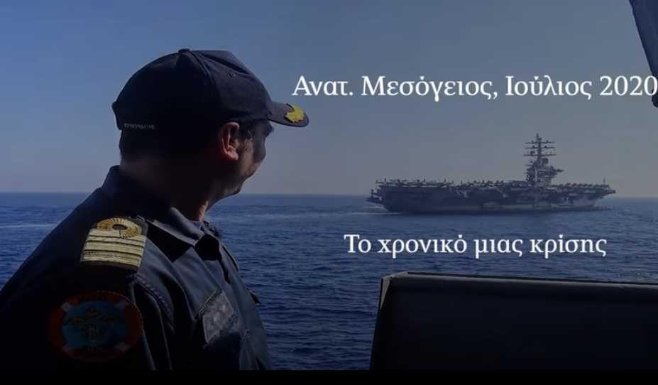 Ανατολική Μεσόγειος: Το χρονικό μιας κρίσης (ΒΙΝΤΕΟ)