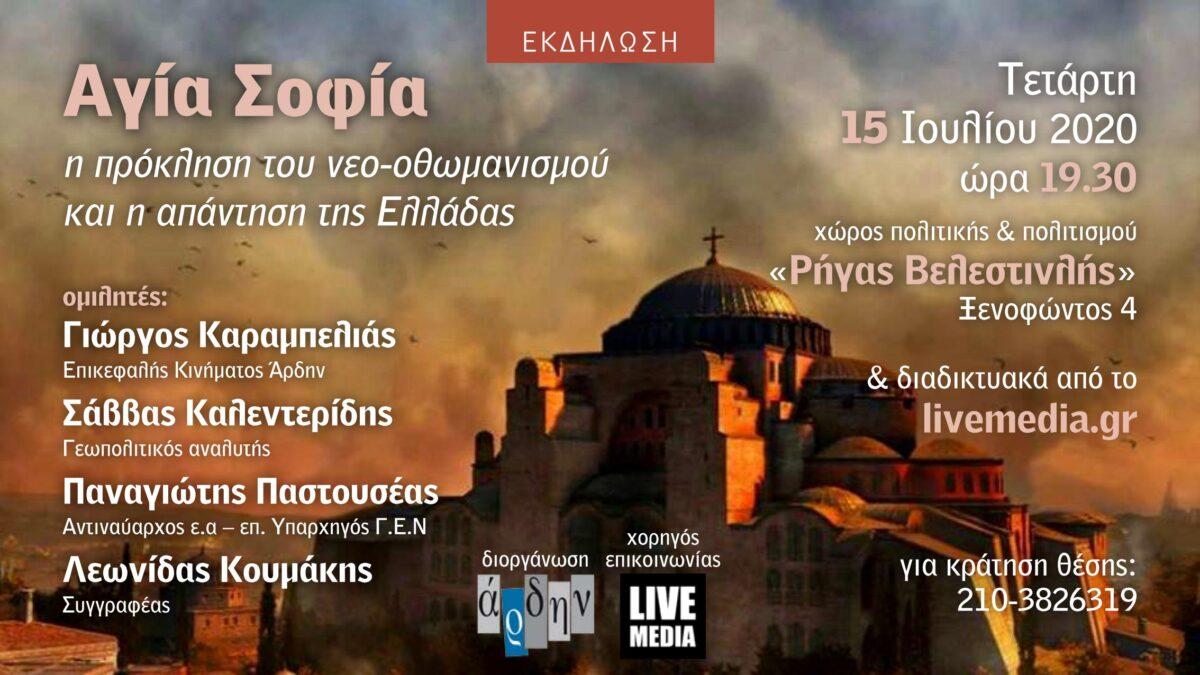 """15/7/20 – Εκδήλωση: """"Αγία Σοφία, η πρόκληση του νεο- οθωμανισμού και η απάντηση της Ελλάδας"""""""