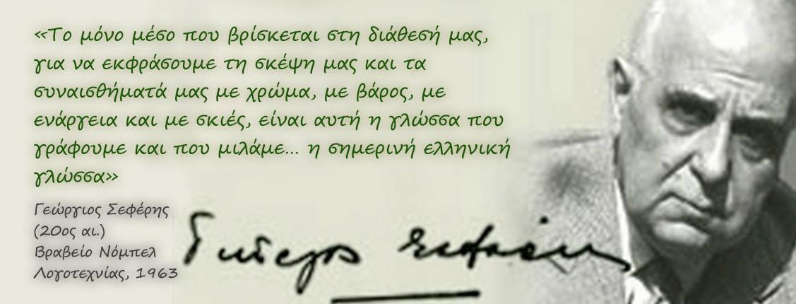 Κιβωτός, των Ελλήνων η Γλώσσα