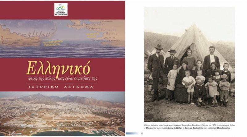 Μέγαρο του Ποντιακού Ελληνισμού, το φλογερό όραμα του Δημάρχου Ελληνικού – Αργυρούπολης
