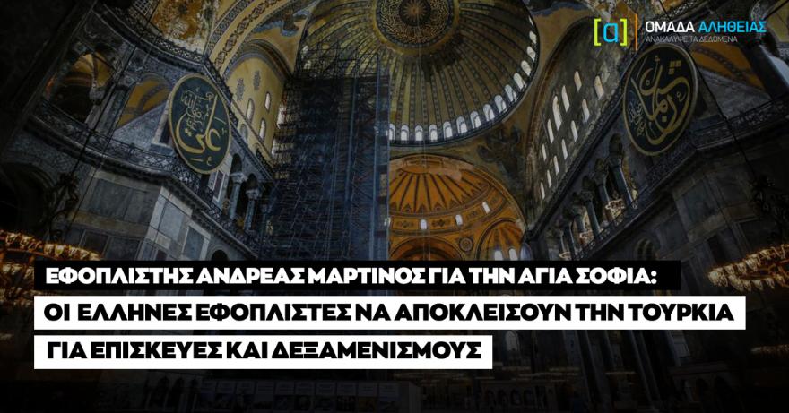 Εφοπλιστής Ανδρέας Μαρτίνος για την Αγιά Σοφιά: Οι Έλληνες εφοπλιστές να αποκλείσουν την Τουρκία για επισκευές και δεξαμενισμούς