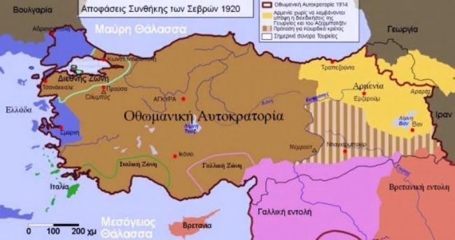 28 Ιουλίου 1920 – Υπογράφεται η Συνθήκη των Σεβρών