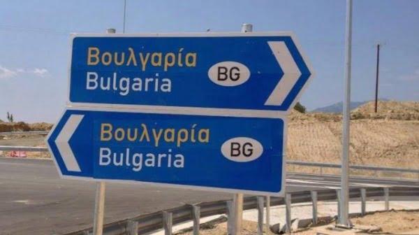 Βουλγαροποίηση; Ποια βουλγαροποίηση… Μακάρι να ήμασταν σαν τη Βουλγαρία