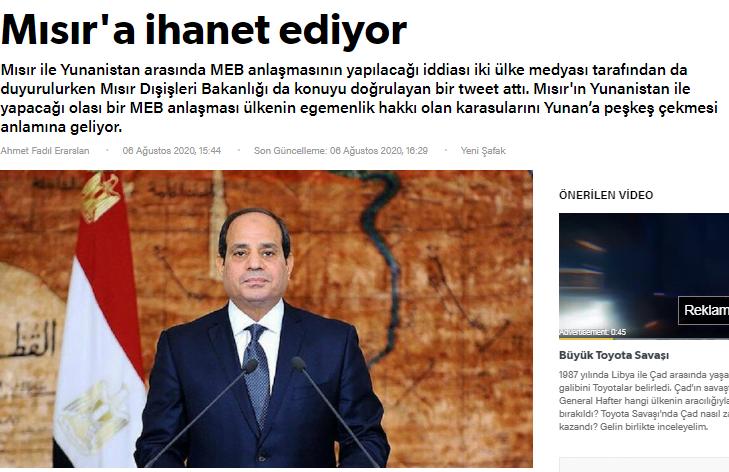 """""""Βγάζουν αφρούς"""" οι Τούρκοι για τη συμφωνία οροθέτησης ΑΟΖ – Κατηγορούν τον Σίσι ότι πρόδωσε την Αίγυπτο"""