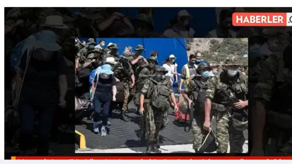 Φοβούνται τον ελληνικό στρατό και το δείχνουν σε κάθε ευκαιρία! Τουρκικά ΜΜΕ: «Η Ελλάδα αποβίβασε στρατό στο Καστελόριζο»