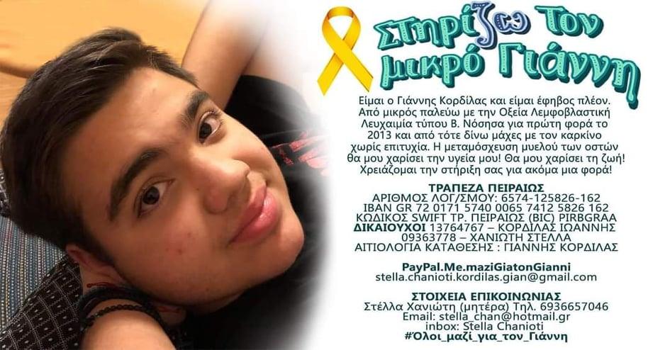 Ένας 16χρονος καρκινοπαθής απευθύνει έκκληση βοήθειας