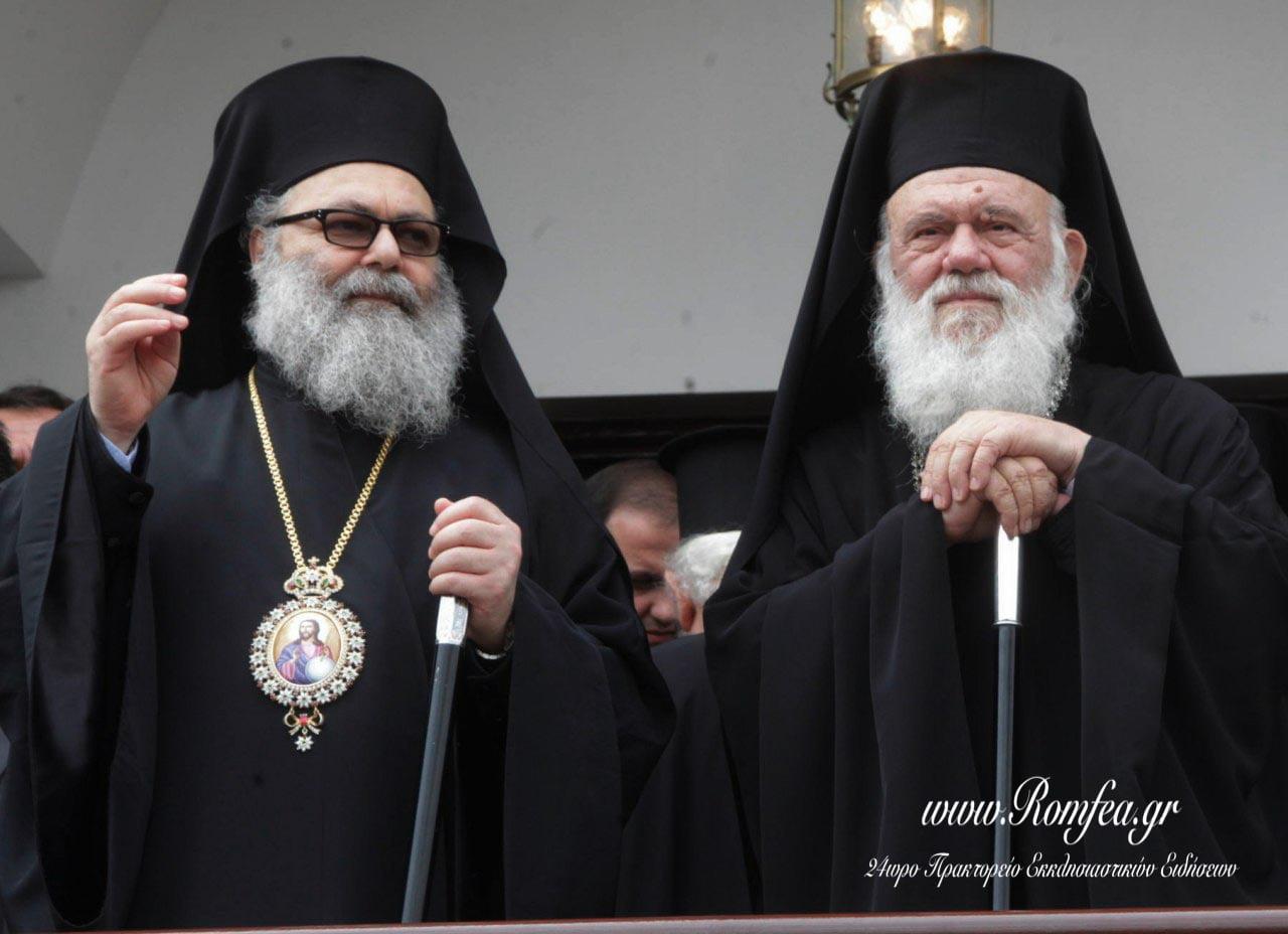 Η Εκκλησία της Ελλάδος στο πλευρό του Πατριάρχη Αντιοχείας