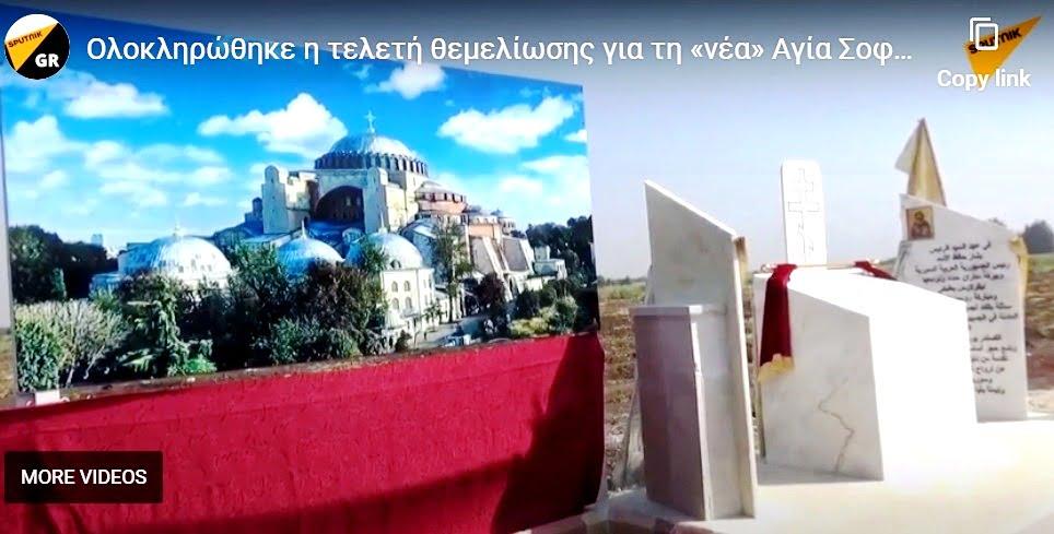 Ολοκληρώθηκε η τελετή θεμελίωσης για τη «νέα» Αγία Σοφία στη Χάμα