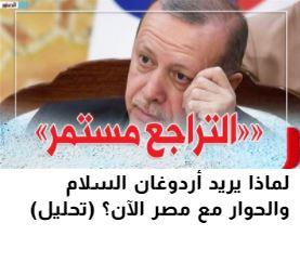 «Γιατί ο Ερντογάν θέλει ειρήνη και διάλογο με την Αίγυπτο τώρα;» – Αιγυπτιακή ανάλυση