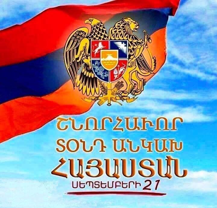 Σήμερα η Δημοκρατία της Αρμενίας γιορτάζει την 29η επέτειο της ανεξαρτησίας