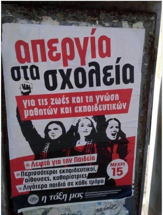 Διδασκαλική Ομοσπονδία Ελλάδος : Εκλογές μόνο σε εργάσιμη ημέρα  και όχι στην ηλεκτρονική ψηφοφορία